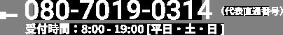 080-7019-0314(代表直通番号)